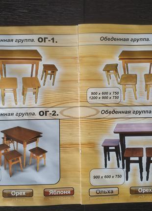 Обеденный стол фабрики Рута