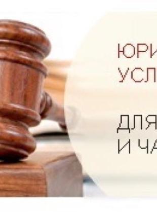 Услуги юриста,составлю иск в суд, напишу жалобу или заявление.