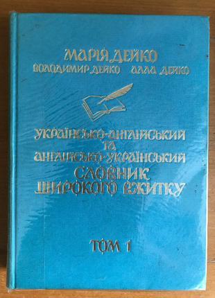 Словник україно-англійський та англо-український_Марія Дейко у...