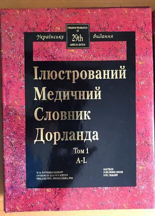 Ілюстрований Медичний Словник Дорланда у 2 т.