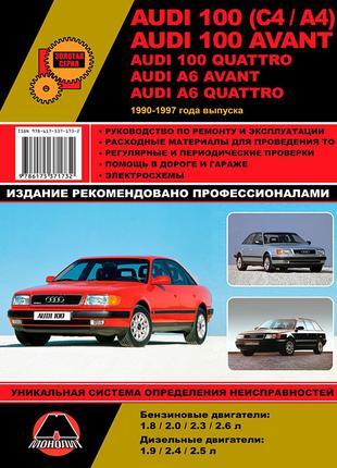 Audi 100 (C4 / A4) / A6 / Avant / Quattro. Руководство по ремонту