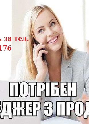 Менеджер з продажу