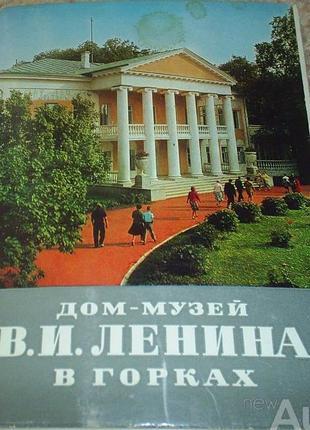 Открытки Дом-музей В.И.Ленина в Горках, 16 штук, 1969 год. РАРИТЕ
