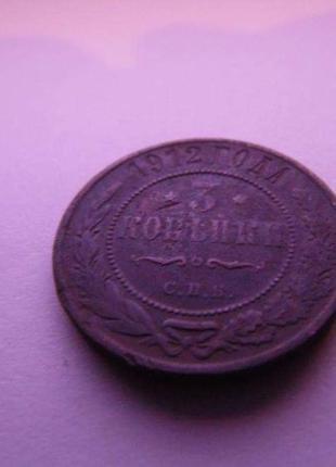 Монета Николая 2, 1912 года, 3 копейки - СПБ