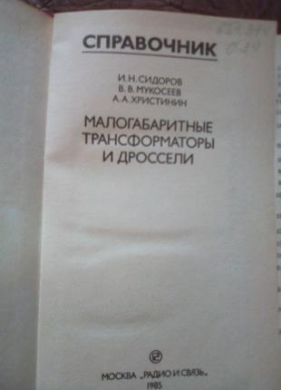 Малогабаритные трансформаторы и дроссели. Справочник