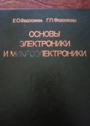 Основы электроники и микроэлектроники Федосеева Е. О. Федос