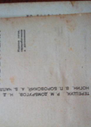 Справочник радиолюбителя.  Терещук Р. М. Домбругов  Р. М. Изд. «Т