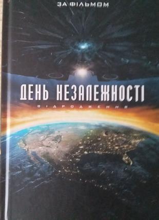 """Алекс Ірвін """"День Незалежності: Відродження"""""""