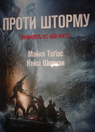 """Майкл Тогіас, Кейсі Шерман """"Проти шторму"""""""