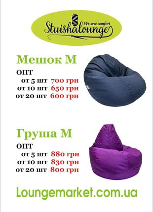 Кресло мешок оптом от 600 грн