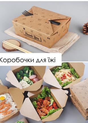 Коробки для суши, бургеров, фастфуд