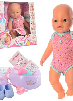 Пупс Baby Born Беби Борн 8060-496-S-UA, 9 функций, обувь, соска