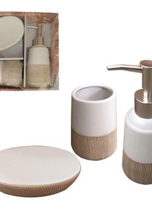 Набор аксессуаров для ванной комнаты Rest 3пр