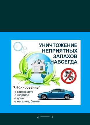 Дезінфекція авто Озонування Усунення запахів