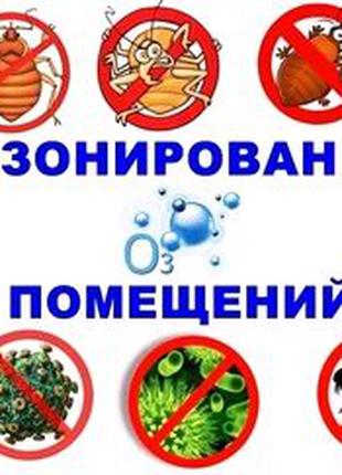 Озонування Антивірусна очистка Дезинфекція приміщень