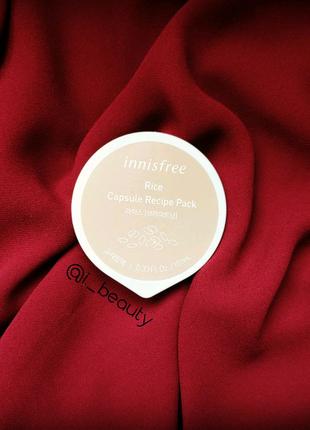 Нічна маска з екстрактом рису Innisfree Rice Capsule Recipe Pack