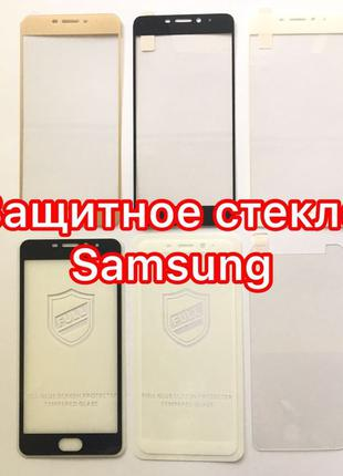Защитное стекло samsung m10 m20 m30 g360 g530 plus + note s 3 ...