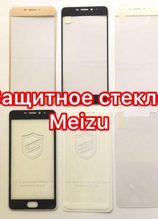 Защитное стекло meizu m2 m3 m3s m5 m5c m5s m6 m6s m6t pro 5 mi...
