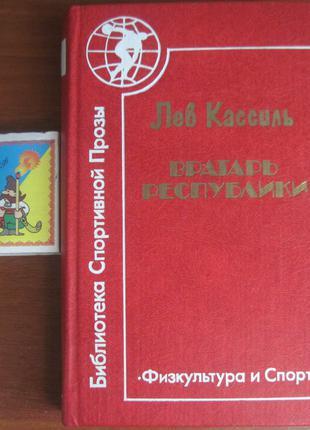 Кассиль Лев. Вратарь Республики. Библиотека Спортивной Прозы. 198