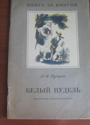Куприн А.И. Белый пудель. Рассказ 1989