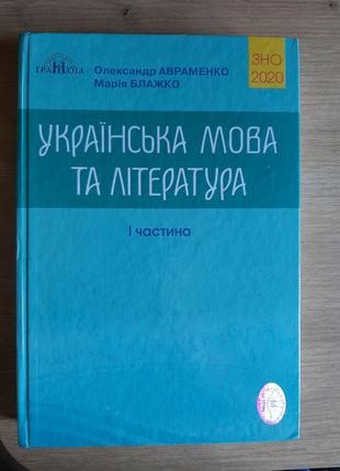 Украинский язык и литература ЗНО