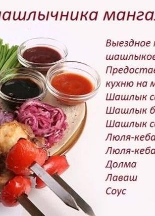 Повар-мангальщик на выезд в Харькове на банкеты или выходные