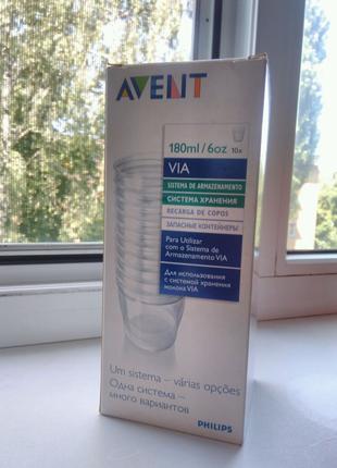 Контейнеры фирмы Avent для грудного молока
