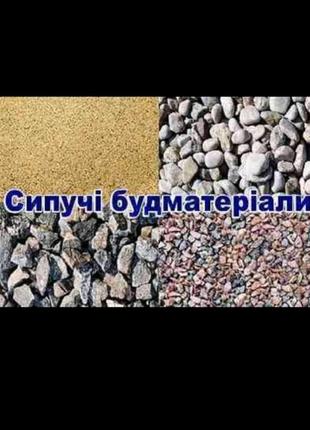 Щебень, песок, отсев, кирпич, чернозем, глина, грунт, керамзит,