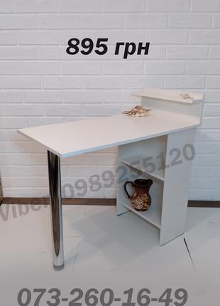 Маникюрный стол , стол для маникюра , кухонный стол , письменный