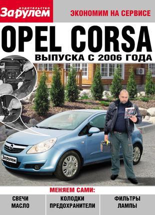 """Opel Corsa. Руководство """"Экономим на сервисе"""". Книга. Опель Корса"""