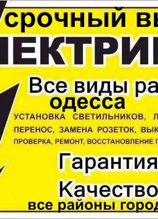 Услуги электрика в Одессе без выходных.