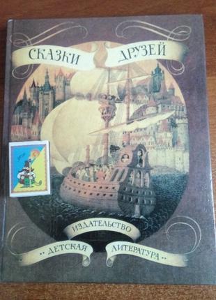Сказки друзей. М. Детская литература 1992г. 240 с