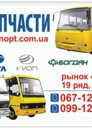 Запчасти на автобус Богдан а-091.а-092.