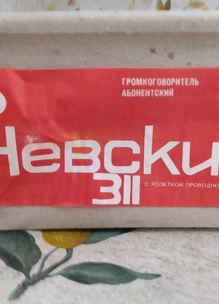 Громкоговоритель Невский 311