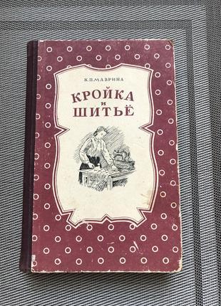 Кройка и шитье К.П. Маврина