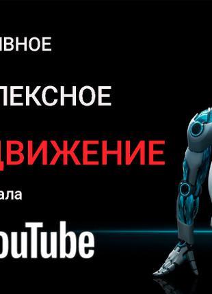 Эффективное комплексное продвижение Вашего YouTube канала