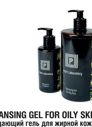 Очищающий гель для жирной кожи (Pelart Laboratory)