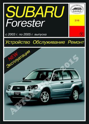 Subaru Forester с 2003 г.. Руководство по ремонту и эксплуатации.