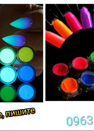 Пигмент для ногтей для маникюра светится в темноте, ультрафиолете