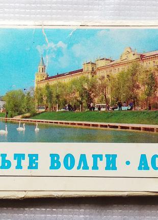 Открытки, набор - В Дельте Волги. Астрахань. 1976