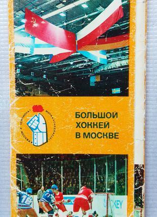 Открытки, набор - Большой хоккей в Москве. 1973