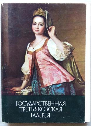 Открытки, набор - Государственная Третьяковская Галерея. 1984