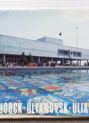 Открытки, набор - Ульяновск. 1984