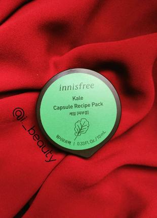 Innisfree Capsule Recipe Pack kale маска з антиоксидантним ефекто