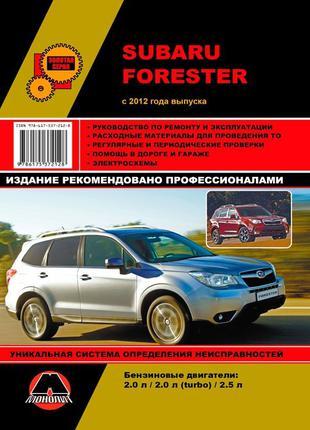 Subaru Forester (Субару Форестер). Руководство по ремонту. Книга