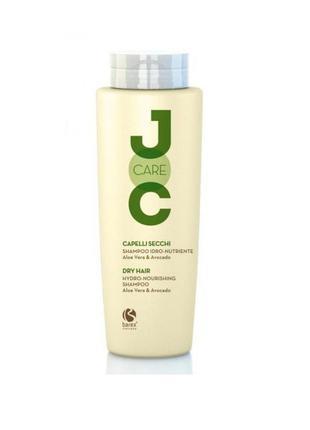 Barex joc care шампунь для сухих и ослабленных волос