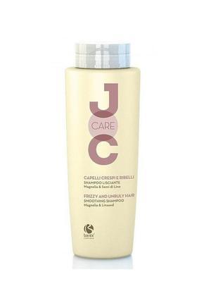 Barex joc care шампунь разглаживающий для непослушных волос