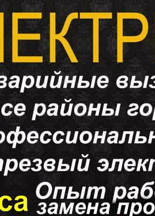 Установить,повесить люстру в Одессе,монтаж люстр Одесса,все р-ны