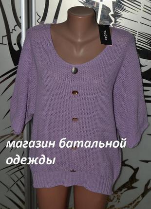 Кофта жилетка свитер