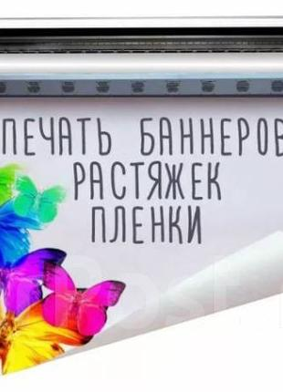 Баннер, банер, плакат, широкоформатная печать, вывеска